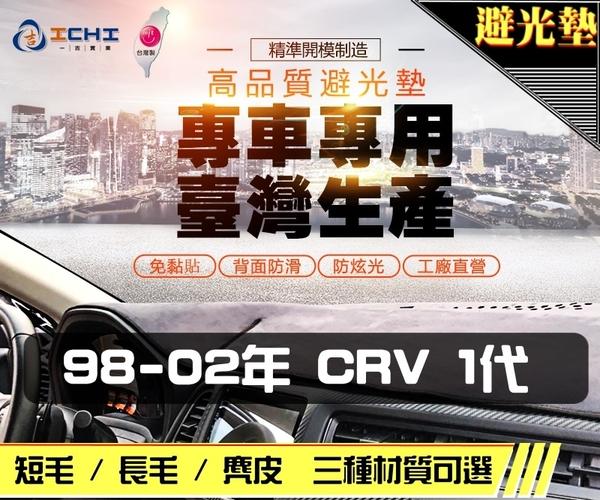 【短毛】98-02年 CRV 1代 避光墊 / 台灣製、工廠直營 / crv1避光墊 crv1 避光墊 crv1 短毛 儀表墊