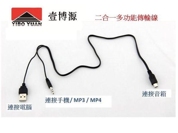 【Jenny 3c】高傳輸充電兩用插卡音響資料線 迷你小音箱專用一分二資料線