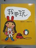【書寶二手書T6/少年童書_FLI】我要玩_管家琪