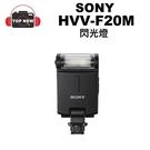 (贈旅行袋)SONY 索尼 相機閃光燈 HVL-F20M 外接式 閃光燈 閃燈 補光燈 GN20 原廠公司貨 F20M 台南-上新