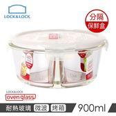 【樂扣樂扣】耐熱分隔玻璃保鮮盒/圓形900ML