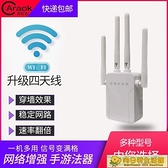 Wifi增強器 wifi信號放大器家用路由增強器無線網路可穿牆接收擴展中繼器無網線 向日葵