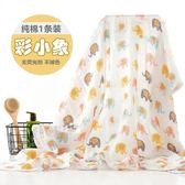 muslin嬰兒紗布浴巾夏季薄款新生兒蓋被超柔吸水洗澡寶寶包巾包被【博雅生活館】