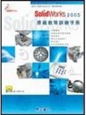 二手書博民逛書店 《SolidWorks 2005原廠教育訓練手冊》 R2Y ISBN:9867485742│實威科技
