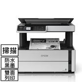 Epson M2140 三合一黑白高速連續供墨印表機【原價8490↘ 現省2500 】