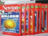 【書寶二手書T2/雜誌期刊_QKD】牛頓_151~159期間_共8本合售_腦與心的科學等