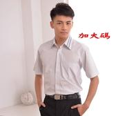 【大尺碼-PA-7066-12】雷利雅-摩登時尚辦公室接領男短袖襯衫(白底藍條紋)