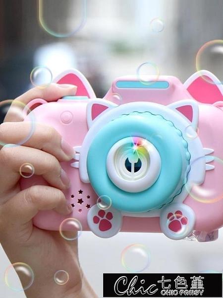 泡泡機泡泡機抖音同款燈光音樂泡泡相機電動吹泡泡玩具 兒童泡泡槍玩具【快速出貨】