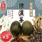 【百年老舖和春堂】皇宮四季除濕茶(加強版)家庭號-10包/份x5份