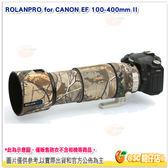 @3C 柑仔店@ 若蘭砲衣 ROLANPRO for CANON EF 100-400mm L IS II USM 大白兔