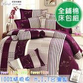 鋪棉床包 100%精梳棉 全鋪棉床包兩用被四件組 雙人特大6x7尺 king size Best寢飾 6807-2