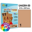 彩之舞 U4428H-50 進口3合1牛皮標籤 1格直角 A4全頁(210*297mm) - 50張/包