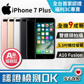 【S級福利品】APPLE iPhone 7 Plus 128GB (A1784) 原廠配件! 附保固安心買!