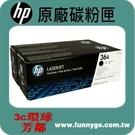 HP 原廠黑色碳粉匣 CB436A *2支 (36A) 適用: P1505n/M1522n/M1522nf