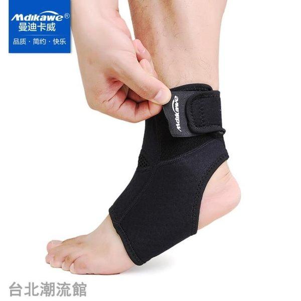 運動籃球護踝護腳踝跑步護具籃球足球羽毛球腳腕防護扭傷護踝男女 兩只裝