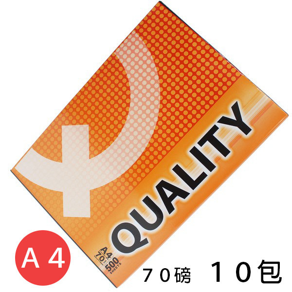 QUALITY A4影印紙 70磅 白色影印紙/ 2大箱10包入(一包500張)共5000張入 橘色包裝 70磅影印紙