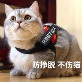 貓咪牽引繩遛貓繩背心式防掙脫舒適背帶小貓專用栓貓繩貓錬子 好再來小屋