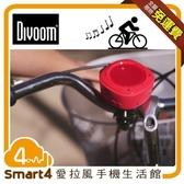 【愛拉風x藍芽】 四色 DIVOOM AIRBEAT-10 攜帶型無線藍牙喇叭 可通話防潑水 腳踏車用 附自行車支架