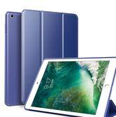 iPad mini2保護套mini4蘋果7.9英寸平板電腦殼子迷你1/3全包硅膠 伊衫風尚