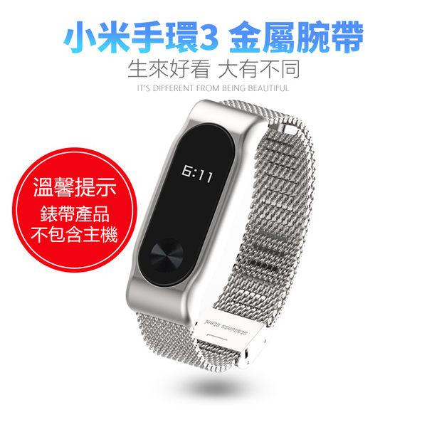 小米手環3 金屬錶帶 卡扣式 粗網 米蘭錶帶 替換帶 運動錶帶 防水 不銹鋼手環 腕帶 手錶帶