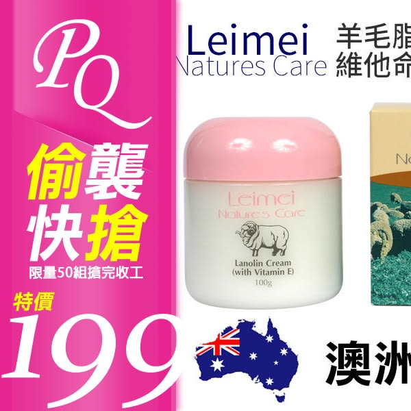 澳洲 Natures Care Leimei 羊毛脂維他命E滋潤霜 100g 綿羊霜 綿羊油【PQ 美妝】