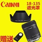 遮光罩原裝佳能18-135鏡頭遮光罩800D750D70D60D90D80D遮陽罩67mm 大宅女韓國館