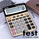 得力計算器語音計算機財務用計算器語音大按...