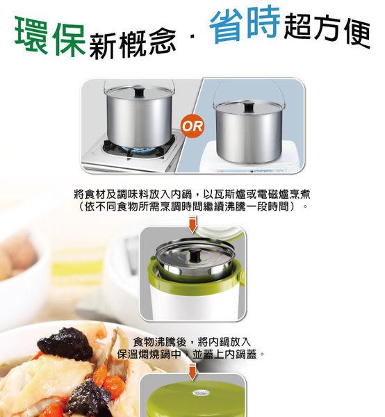 【艾來家電】【刷卡分期零利率+免運費】ZOP-8550P 日象斷熱保溫燜燒鍋【5L】