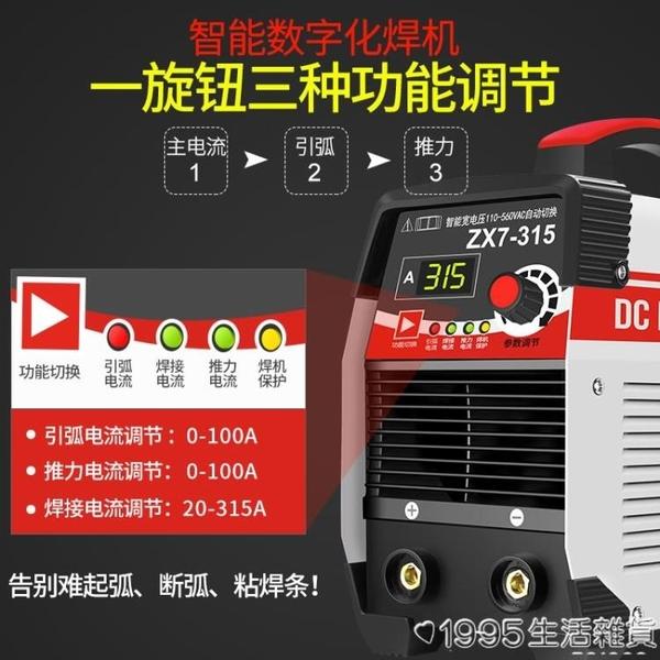 電焊機250 315家用 220v380v兩用全自動雙電壓便攜式小型全銅焊機 NMS 1995生活雜貨