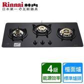 【林內】美食家多功能強化玻璃檯面式三口瓦斯爐(RB-3GMB)-天然瓦斯