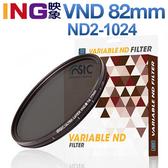 【24期0利率】STC VND2~1024 82mm 可調式減光鏡 82 ND2~1024 VARIABLE ND