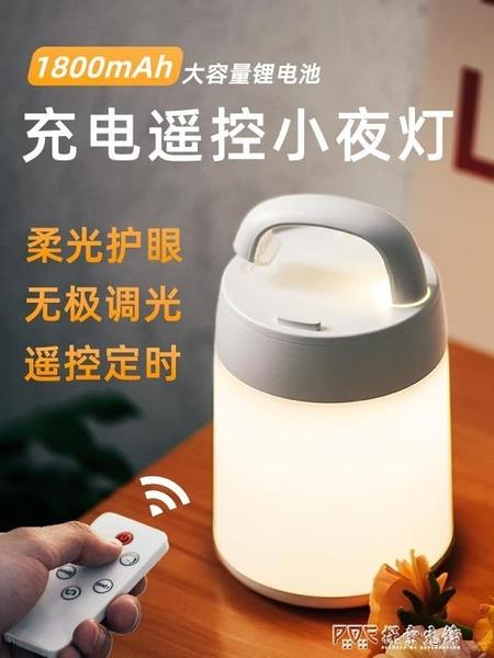 小夜燈可充電式遙控母嬰兒喂奶宿舍臥室床頭小臺燈睡眠護眼起夜燈 探索先鋒