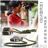 相機背帶微單相機腕帶a73相機帶x100t相機掛繩 聖誕節全館免運