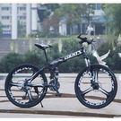 折疊自行車  變速單車  21/24/27速 男女學生24/26寸【藍星居家】