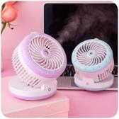 加濕器帶小風扇可噴霧便攜式學生宿舍神器制冷充電噴水辦公桌上 格蘭小舖