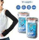 日本 接觸冷感 涼感 防曬 抗UV袖套。日貨 (JP90022)