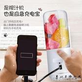 志高 ZG-K852榨汁杯電動便攜六刀頭充電式學生小型果汁機網紅抖音  圖拉斯3C百貨