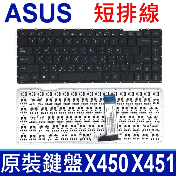 ASUS 華碩 X450 X451 短排 筆電 中文鍵盤 X451MA X451V X451MV X452 X453 X453S X453SA X453M X453MA X454 X455 X455L X455LD