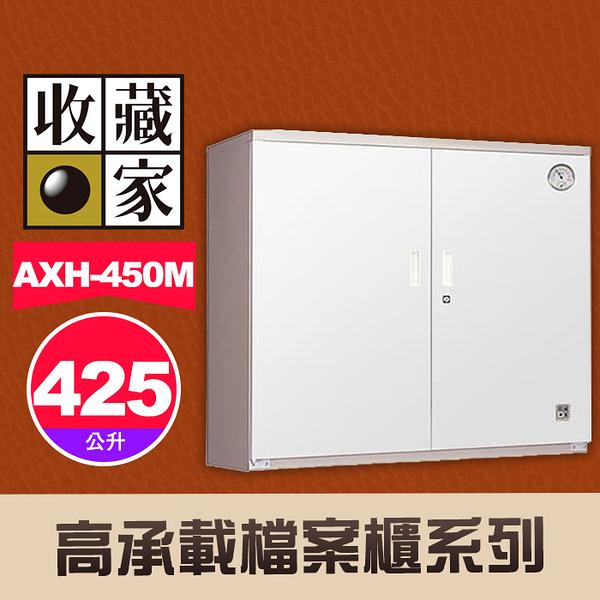 【425公升】收藏家 AXH-450M 左右雙門大型電子防潮櫃箱 高乘載系列 (隱密門) 屮Z7