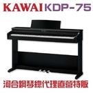 KAWAI KDP75 數位鋼琴/電鋼琴/河合鋼琴台灣總代理 (現貨供應/下單前請先來電確認可出貨日期)