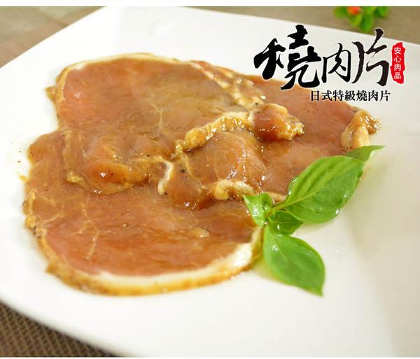 【大口市集】日式特級燒肉片組(10片/約450g/包)