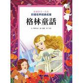 影響孩子一生的彩繪世界經典名著:格林童話