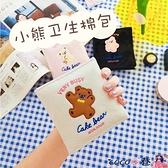 熱賣收納包 Milkjoy小熊衛生棉包日系可愛卡通衛生棉收納包刺繡姨媽巾包 coco