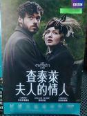 影音專賣店-K10-050-正版DVD*電影【查泰萊夫人的情人/BBC】-荷莉黛葛蘭格