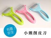 日本製 小熊削皮刀 附蓋 安全 刮皮刀 削皮刀 水果刀 蘋果刀 廚房【SV3551】BO雜貨