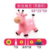 寶寶兒童充氣玩具小鹿跳跳馬咘咘同款加厚小馬坐騎無毒塑膠騎馬A2