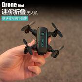 迷你無人機航拍高清專業超長續航小型遙控飛機四軸飛行器抖音玩具 台北日光