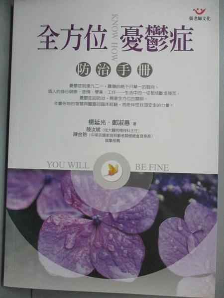 【書寶二手書T5/心理_JPB】全方位憂鬱症防治手冊_鄭淑惠