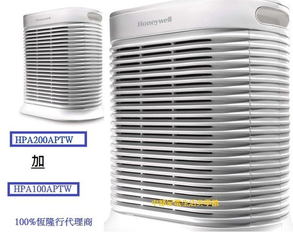 Honeywell智慧型抗敏抑菌空氣清淨機 HAP200APTW加 HAP100APTW  兩台價