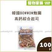 寵物家族-【12包組】韓國BOWWOW鮑爾-高鈣綜合起司100g